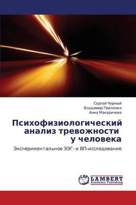 Psikhofiziologicheskiy Analiz Trevozhnosti U Cheloveka (Paperback)