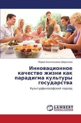 Innovatsionnoe Kachestvo Zhizni Kak Paradigma Kul'tury Gosudarstva (Paperback)
