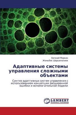 Adaptivnye Sistemy Upravleniya Slozhnymi Obektami (Paperback)