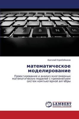 Matematicheskoe Modelirovanie (Paperback)