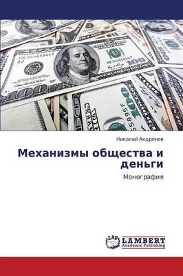 Mekhanizmy Obshchestva I Den'gi (Paperback)
