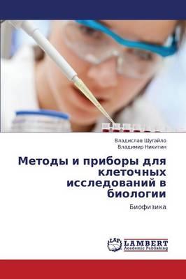 Metody I Pribory Dlya Kletochnykh Issledovaniy V Biologii (Paperback)