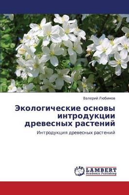 Ekologicheskie Osnovy Introduktsii Drevesnykh Rasteniy (Paperback)