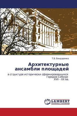 Arkhitekturnye Ansambli Ploshchadey (Paperback)
