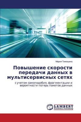 Povyshenie Skorosti Peredachi Dannykh V Mul'tiservisnykh Setyakh (Paperback)