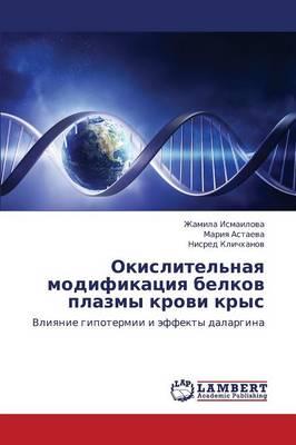 Okislitel'naya Modifikatsiya Belkov Plazmy Krovi Krys (Paperback)