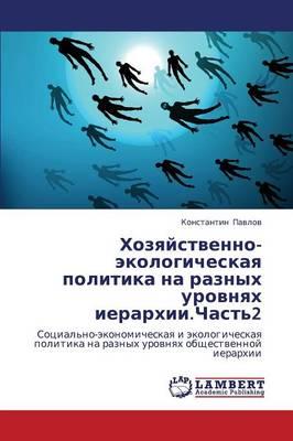 Khozyaystvenno-Ekologicheskaya Politika Na Raznykh Urovnyakh Ierarkhii.Chast'2 (Paperback)