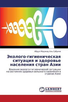 Ekologo-Gigienicheskaya Situatsiya I Zdorov'e Naseleniya Stran Azii (Paperback)