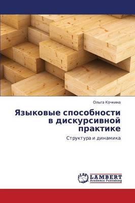 Yazykovye Sposobnosti V Diskursivnoy Praktike (Paperback)