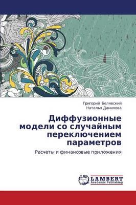 Diffuzionnye Modeli So Sluchaynym Pereklyucheniem Parametrov (Paperback)