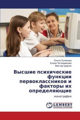 Vysshie Psikhicheskie Funktsii Pervoklassnikov I Faktory Ikh Opredelyayushchie (Paperback)