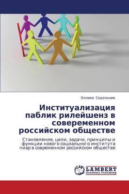 Institualizatsiya Pablik Rileyshenz V Soveremennom Rossiyskom Obshchestve (Paperback)