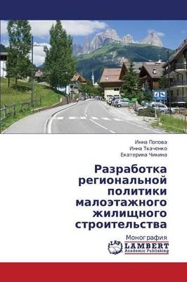 Razrabotka Regional'noy Politiki Maloetazhnogo Zhilishchnogo Stroitel'stva (Paperback)