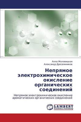 Nepryamoe Elektrokhimicheskoe Okislenie Organicheskikh Soedineniy (Paperback)