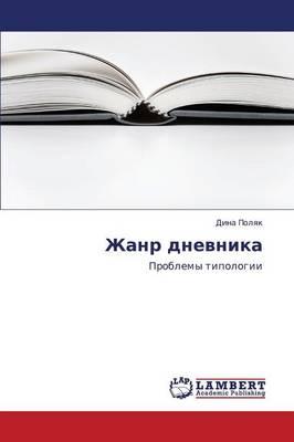 Zhanr Dnevnika (Paperback)
