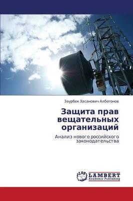 Zashchita Prav Veshchatel'nykh Organizatsiy (Paperback)