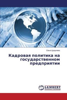 Kadrovaya Politika Na Gosudarstvennom Predpriyatii (Paperback)
