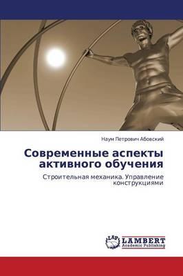 Sovremennye Aspekty Aktivnogo Obucheniya (Paperback)