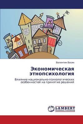 Ekonomicheskaya Etnopsikhologiya (Paperback)