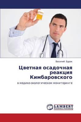 Tsvetnaya Osadochnaya Reaktsiya Kimbarovskogo (Paperback)