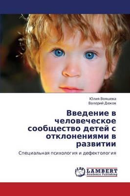 Vvedenie V Chelovecheskoe Soobshchestvo Detey S Otkloneniyami V Razvitii (Paperback)