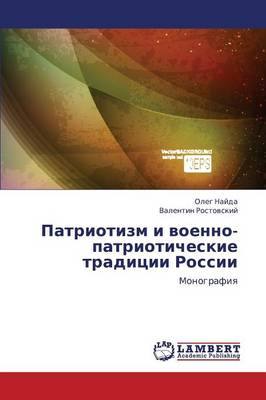 Patriotizm I Voenno-Patrioticheskie Traditsii Rossii (Paperback)