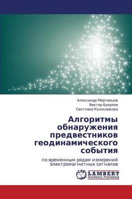Algoritmy Obnaruzheniya Predvestnikov Geodinamicheskogo Sobytiya (Paperback)