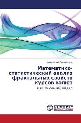 Matematiko-Statisticheskiy Analiz Fraktal'nykh Svoystv Kursov Valyut (Paperback)