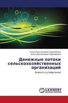Denezhnye Potoki Sel'skokhozyaystvennykh Organizatsiy (Paperback)