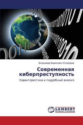 Sovremennaya Kiberprestupnost' (Paperback)