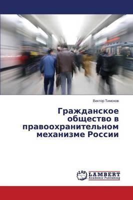 Grazhdanskoe Obshchestvo V Pravookhranitel'nom Mekhanizme Rossii (Paperback)