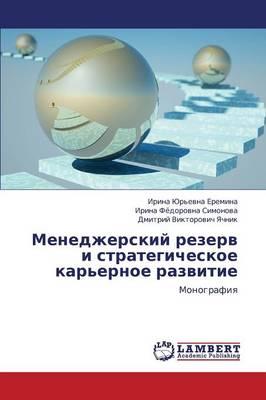 Menedzherskiy Rezerv I Strategicheskoe Kar'ernoe Razvitie (Paperback)
