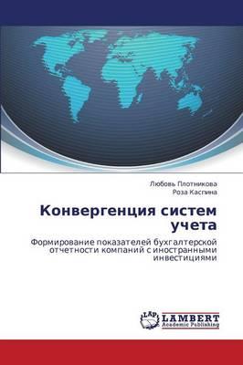 Konvergentsiya Sistem Ucheta (Paperback)