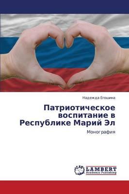 Patrioticheskoe Vospitanie V Respublike Mariy El (Paperback)