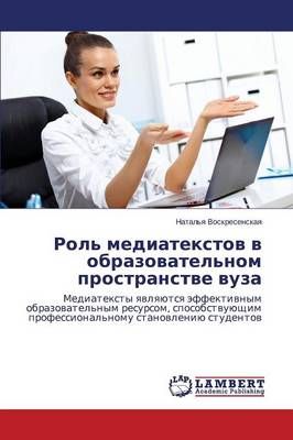 Rol' Mediatekstov V Obrazovatel'nom Prostranstve Vuza (Paperback)