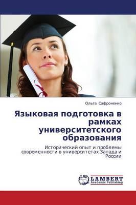 Yazykovaya Podgotovka V Ramkakh Universitetskogo Obrazovaniya (Paperback)