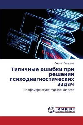 Tipichnye Oshibki Pri Reshenii Psikhodiagnosticheskikh Zadach (Paperback)