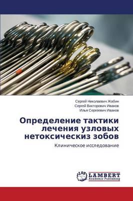 Opredelenie Taktiki Lecheniya Uzlovykh Netoksicheskiz Zobov (Paperback)