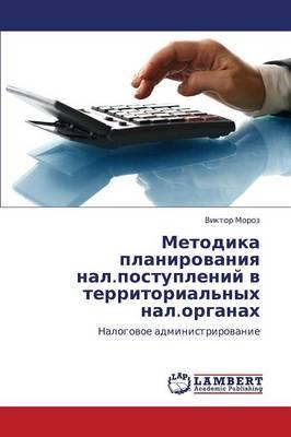 Metodika Planirovaniya Nal.Postupleniy V Territorial'nykh Nal.Organakh (Paperback)