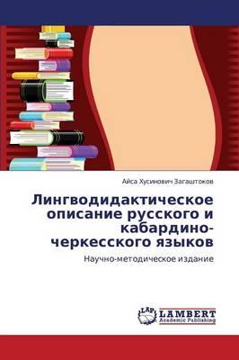Lingvodidakticheskoe Opisanie Russkogo I Kabardino-Cherkesskogo Yazykov (Paperback)