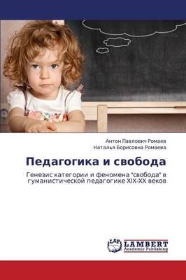 Pedagogika I Svoboda (Paperback)