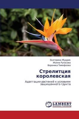 Strelittsiya Korolevskaya (Paperback)