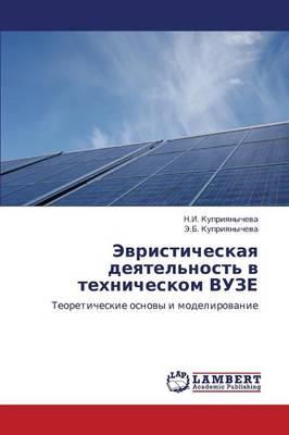 Evristicheskaya Deyatel'nost' V Tekhnicheskom Vuze (Paperback)