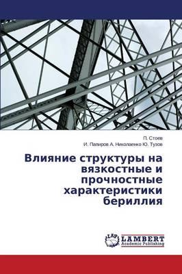 Vliyanie Struktury Na Vyazkostnye I Prochnostnye Kharakteristiki Berilliya (Paperback)