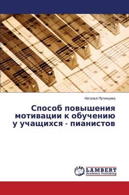 Sposob Povysheniya Motivatsii K Obucheniyu U Uchashchikhsya - Pianistov (Paperback)