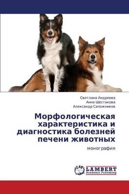 Morfologicheskaya Kharakteristika I Diagnostika Bolezney Pecheni Zhivotnykh (Paperback)