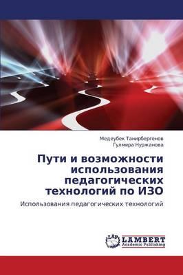 Puti I Vozmozhnosti Ispol'zovaniya Pedagogicheskikh Tekhnologiy Po Izo (Paperback)