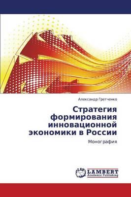 Strategiya Formirovaniya Innovatsionnoy Ekonomiki V Rossii (Paperback)