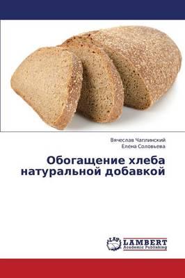 Obogashchenie Khleba Natural'noy Dobavkoy (Paperback)