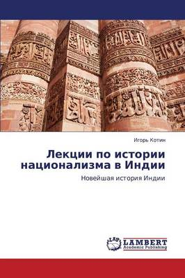 Lektsii Po Istorii Natsionalizma V Indii (Paperback)